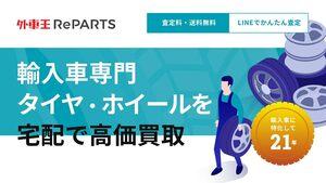 タイヤやホイールをLINEで査定&宅配買取可能な「外車王RePARTS」がスタート