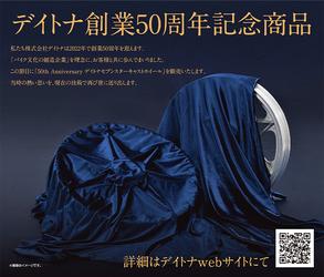 デイトナが創業50周年記念商品「50th Anniversary デイトナセブンスターキャストホイール」を期間限定で受注販売!