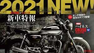 ヤングマシン2020年12月号 10/24発売『2021新車特報!』あおり運転回避マニュアルも