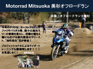 モトラッドミツオカがオフロードイベント「2020 Motorrad Mitsuoka 美杉オフロードラン」を開催