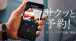 新機軸「車検証QRコード読込み」 オイル交換7秒で予約 オートバックスのアプリ進化