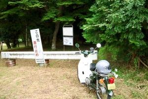 バイクで往く城跡巡り 東京の住宅地に残された「今井城」とは