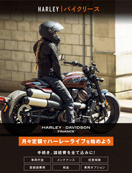 【ハーレー】費用コミコミ定額払いでハーレー乗りになれる! バイクリースプログラム「HARLEY | バイクリース」をスタート