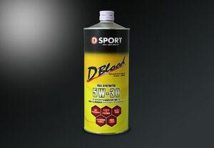 D-SPORT、汎用高耐久&高耐熱性ハイパフォーマンスオイル「D-BLOODオイル 5W-30」発売