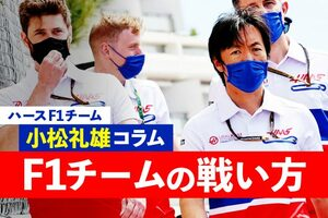 【F1チームの戦い方:小松礼雄コラム第7回】難コースで攻めるためのタイヤ配分と、疑問が残るFIAの取り締まり