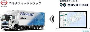 日野、動態管理サービス「MOVO Fleet」で1カ月無料のキャンペーン開始 コネクテッド機能搭載のトラック対象に