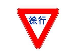 標識や道交法で定められる車両の「徐行」ポイント! そもそも「徐行」は時速何km?