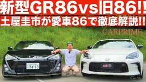 【新型 GR 86vs旧 86】土屋圭市が愛車86で新型 GR 86を徹底解説!86への熱い思いを語ります。