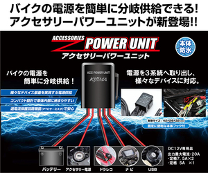 メインキー連動3系統の電源をバイクからカンタンに取り出せる! キジマから「アクセサリーパワーユニット」が発売