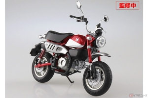 原付2種のレジャーバイク、ホンダ「モンキー125」が1/12スケールの模型となってAOSHIMAより新登場