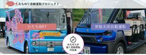 一般路線バスひたち BRT で自動運転バスの実証実験 路側センサーや遠隔監視装置を活用した実証で2022年以降の本格実装を目指す
