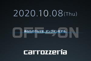 【予告?】パイオニア・カロッツェリア 10月8日、オンライン化に動きがあるか