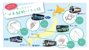 「全国縦断バスの旅」オンラインバスツアー楽しもう【南薩観光/琴平バス/両備ホールディング/丸一観光/札幌観光バス】