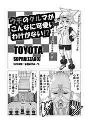 ウチクル!?第72話「トヨタ スープラ(A80)がこんなに可愛いわけがない!?」クルマ擬人化マンガ