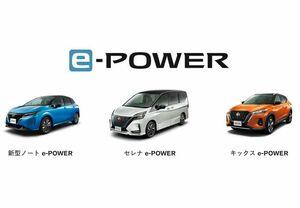 日産、電動パワートレイン「e-POWER」の国内販売累計が50万台を突破