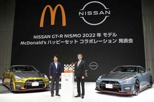 日産GT-Rニスモの2022年モデルが先行公開! 併せて日産と日本マクドナルドがコラボしたハッピーセットをお披露目