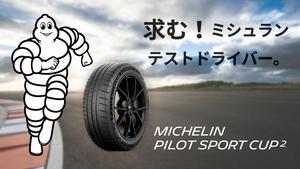 ミシュラン パイロットスポーツカップ2に新規サイズが追加! 15台限定でモニター価格にて販売中