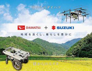 スズキとダイハツ、「スマート農業EXPO」に協同出展 農業用電動台車や農業用ドローン展示