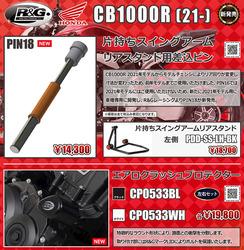 ネクサスからホンダCB1000R('21)用パーツ2アイテムが新発売!