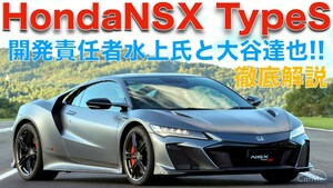 【NSX Type S】ホンダ NSX タイプSを和製ニュル?鷹栖テストコースで大谷達也が全開で徹底試乗!!