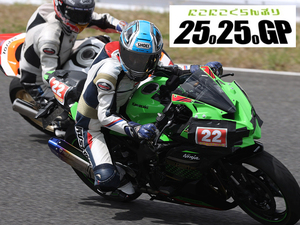 ウィズミーが主催する4スト250ccオンリーのレースイベント「2525GP(にこにこグランプリ)」がエントリー受付中!