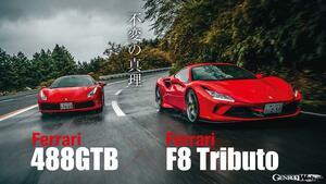 フェラーリV8ミッドシップを新旧比較! F8トリブートと488GTBを徹底試乗【Playback GENROQ 2020】