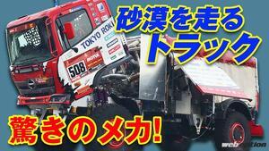 「9.0Lターボエンジンでトルク236キロ!?」ラーマン山田と見るダカールラリー優勝マシンのメカニズム!【V-OPT】