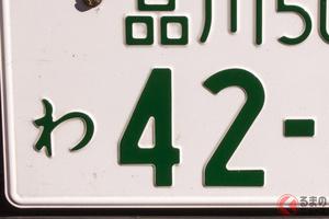 クルマのナンバーに「欠番」があった? 3つの数字と5つの文字が使えない理由とは
