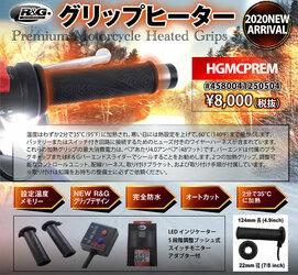 ネクサスからバイク用グリップヒーター「Premium Motorcycle Heated Grips」がリリース!