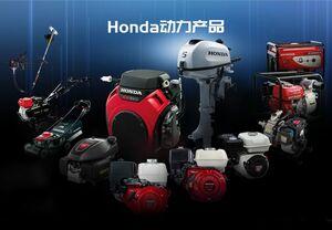 Honda、中国でのパワープロダクツ累計生産1500万台を達成