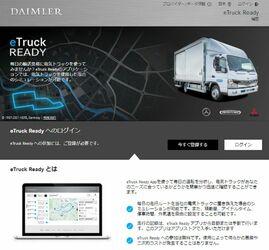 三菱ふそう、EVトラック「eキャンター」の運用イメージをシミュレーションできるアプリ提供開始