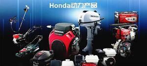 ホンダ、パワープロダクツ製品の中国累計生産1500万台 2002年から19年で達成