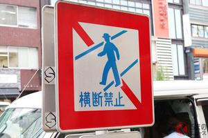 クルマだけが問題じゃない!?  歩行者&自転車の「乱横断」も問題に! 横断に関わるルールとは