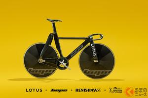 東京オリンピックで登場か!? ロータスがトラックレース用自転車を披露