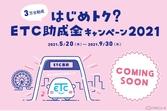 ETC車載器まだの高速道路利用者へ向け「はじめトク? ETC助成金キャンペーン2021」実施 首都高速道路