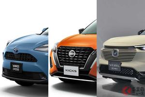 トヨタ・日産・ホンダが小型SUVで頂上決戦!? ヤリスクロス・キックス・新型ヴェゼルの違いとは?