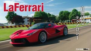 近代フェラーリに革新をもたらしたラ フェラーリ。ハイパースポーツカー史に刻まれた「画期」とは? 【Playback GENROQ 2019】