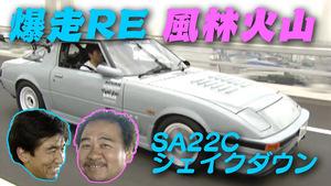「タケヤリ山路伝説!」爆走RE風林火山SA22Cのシェイクダウンをプレイバック【V-OPT】
