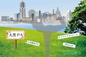 首都高のパーキングエリアでの休憩をもっと楽しく快適にする!「refresh@PA~家族・カップル・おひとりさまも楽しいPA~」がスタート
