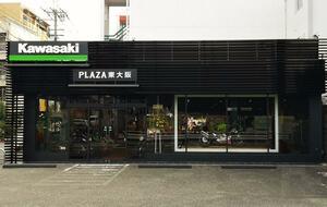 「カワサキ プラザ東大阪」が10月31日(土)グランドオープン!