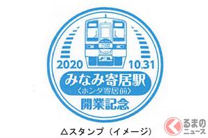 なぜホンダが鉄道駅を新設? 東武東上線18年ぶりの新駅が誕生する理由