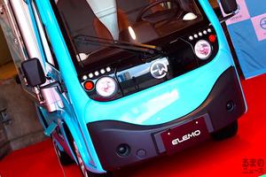 キャンプ仕様も可能? 日本初の小型商用EV、新型「ELEMO」発売! 荷台3種変更出来るトラックとは