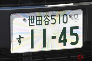 特別仕様のナンバープレート装着車は少数派!? オリンピックの白ナンバーは軽オーナーから熱い支持!