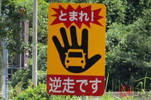 2日に1回は高速道路で逆走発生!? なぜ起きる? 遭遇したときの対処法とは