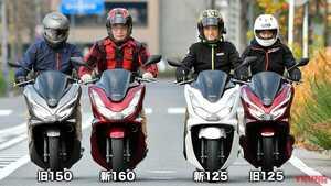 ホンダPCX/160新旧モデル比較試乗インプレッション#1【これ以上ない正常進化!】
