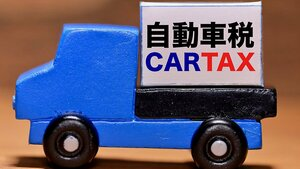 旧車への重課税やガソリンの二重課税はおかしい! クルマの税金は高すぎる!!