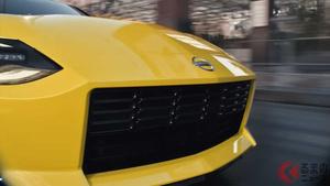 日産が「Zプロト」などの新型車をチラ見せ! 躍動感溢れる動画を公開!