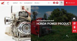 ホンダ、タイでパワープロダクツ生産と二輪車事業を統合