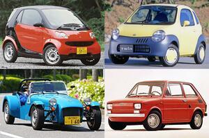 輸入車なのに黄色ナンバー! 超スパルタンオープン! 軽自動車史に燦然と輝く珍車4選