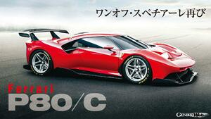 エンスージアスト究極の夢! ワンオフモデル「フェラーリ P80/C」に迫る【Playback GENROQ 2019】